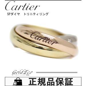 送料無料 新品仕上げ済み Cartier カルティエ トリニティ 5Pダイヤ リング 約8.5号 レディース K18 750 スリーカラー 指輪 ジュエリー ペンダントトップ 中古|goldeco