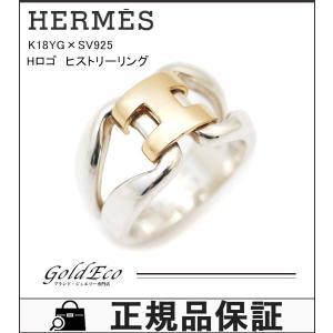 新品仕上げ済み エルメス Hロゴ ヒストリーリング #54 約12.5号 SV925 K18YG レディース 指輪 シルバー イエローゴールド アクセサリー 中古 HERMES|goldeco