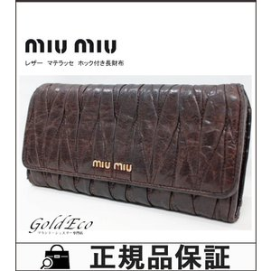 miumiu ミュウミュウ マテラッセ ギャザー 二つ折り 長財布 5M1109 レディース ゴールド金具 中古|goldeco
