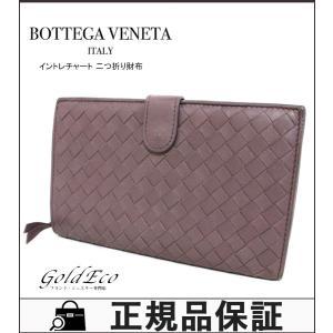 ボッテガ ヴェネタ イントレチャート 二つ折り財布 114074 ラウンドファスナー小銭入れ 中古 BOTTEGA VENETA 送料無料|goldeco