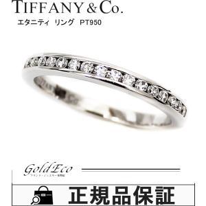 新品仕上げ済み ティファニー ハーフエタニティ ダイヤモンドリング 約8.8号 Pt950 プラチナ 指輪 17P ダイヤ ジュエリー 中古 Tiffany|goldeco