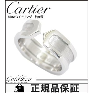 新品仕上げ済み 送料無料 Cartier カルティエ 750WG C2 リング #49 約9号 ジュエリー 指輪 K18 WG レディース ホワイトゴールド 中古|goldeco