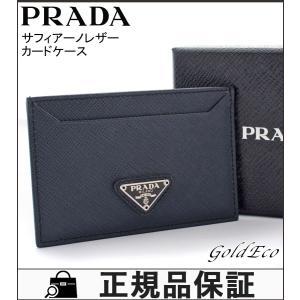 未使用品 プラダ サフィアーノ レザー カードケース 1MC208 ネイビー メンズ レディース ロゴ プレート 定期入れ 中古 美品 PRADA 送料無料|goldeco