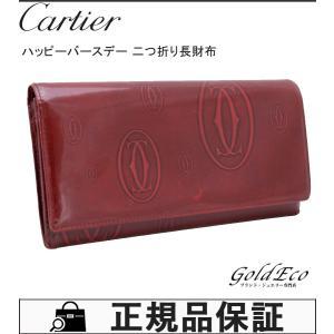 Cartier カルティエ ハッピーバースデー 二つ折り長財布 L3000722 ボルドー カーフ レディース 中古 goldeco