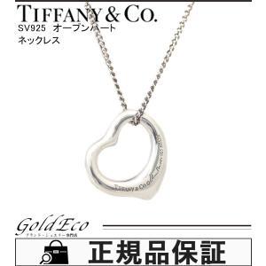Tiffany&Co ティファニー SV925 オープンハート ネックレス シルバー エルサ ペレッティ レディース 中古|goldeco