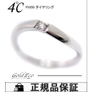 送料無料 新品仕上げ 4℃ ヨンドシー ダイヤモンドリング Pt950 プラチナ 指輪 約8号 ジュエリー 1Pダイヤ レディース 美品 ブランドアクセサリー 中古|goldeco