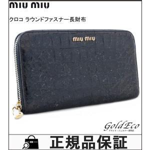 miumiu ミュウミュウ クロコ型押し ラウンドファスナー長財布 レザー ブラック 黒 レディース 中古|goldeco