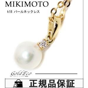 送料無料 新品仕上げ済み MIKIMOTO ミキモト パールダイヤ ネックレス ペンダント 真珠 レディース ダイヤモンド K18YG 750 イエローゴールド ジュエリー 中古|goldeco