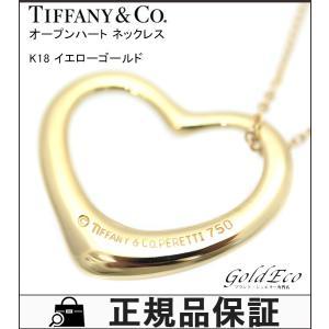 ティファニー 美品 オープンハート ネックレス K18 イエローゴールド 750 ジュエリー ペンダント YG レディース 中古 新品仕上げ済み Tiffany&Co|goldeco