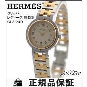 送料無料 HERMES エルメス クリッパー レディース クォーツ 腕時計 ステンレス GP シルバー ゴールド アイボリー文字盤 ウォッチ CL3.240 中古 goldeco