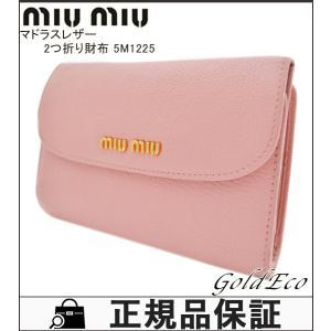 miumiu ミュウミュウ 三つ折り財布 レディース ピンク マドラスレザー 5M1225 中古|goldeco