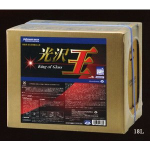 シーバイエス光沢王エボリューション18LT|goldenclean-store
