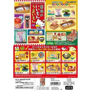 リーメント サンリオ 日本のいいもんうまいもん 全8種 1BOXで、ダブらず揃います。|goldendrop
