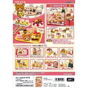 リーメント リラックマ ふんわりケーキ屋さん 全8種 BOX ダブらず揃います(激レア)|goldendrop