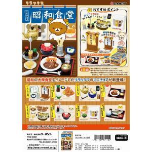 リーメント リラックマ 昭和食堂 全8種 1BOX:8個入り ダブらず揃います|goldendrop