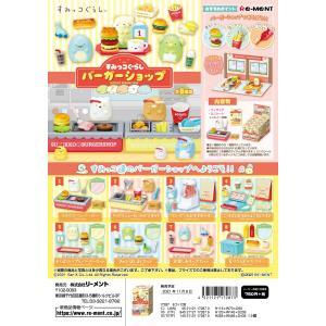 (予約)11月8日発売予定 リーメント すみっコぐらし バーガーショップ  全8種 1BOX:8個入り ダブらず揃いますの画像