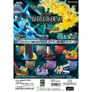 (予約)10月25日発売予定 リーメント ポケモン DesQ BATTLE ON DESK! 全6種 1BOXでダブらず揃いますの画像