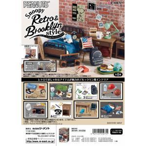 (予約)9/23発売 リーメント ピーナッツ snoopy Retro&Brooklyn style 全8種 1BOXでダブらず揃います。