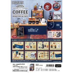 (予約)11/16発売予定 リーメント SNOOPY COFFEE ROASTERY & CAFE 全8種 1BOXでダブらず揃います。|goldendrop