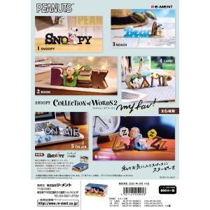 (予約)8月30日発売 リーメント SNOOPY COLLECTION of WORDS 2 my fav! 全6種 1BOXでダブらず揃います。の画像