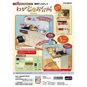 リーメント ぷちサンプル わが家のお台所|goldendrop