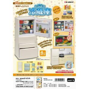 リーメント ぷちサンプル わが家の冷蔵庫|goldendrop