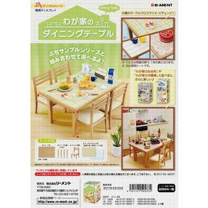 リーメント ぷちサンプル わが家のダイニングテーブル|goldendrop