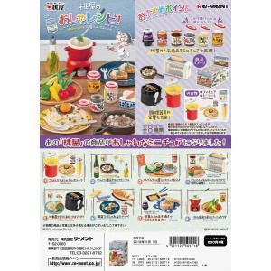 (予約)5/7発売予定 リーメント ぷちサンプル 桃屋のおしゃレシピ!全8種 1BOXでダブらず揃います