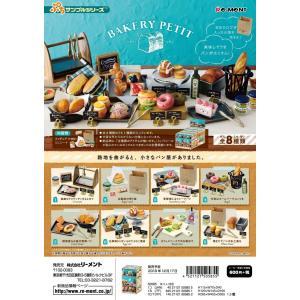(予約)12/17発売 リーメント ぷちサンプル BAKERY PETIT 全8種 1BOXでダブらず揃います