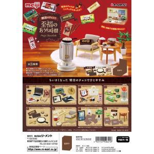 (予約)12月20日発売予定 リーメント ぷちサンプル 明治のチョコで至福のおうち時間 全8種 1BOXでダブらず揃いますの画像