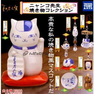 特価 ニャンコ先生 焼き物コレクション 全8種 840 goldendrop