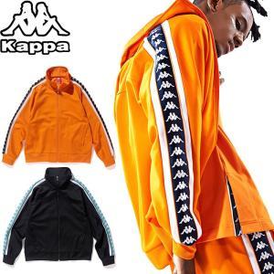kappa カッパ K0812WK09 KINT JACKET ニット ジャケット トラックトップ ジャージ トップス スポーツ サッカー ストリート メンズ レディース 2 カラー|goldentijuana