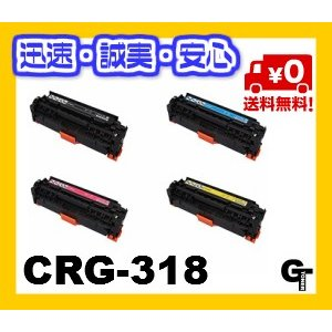Canon  キヤノン CRG-318 選べる4本セット リサイクルトナー ★送料無料 【安心の1年保証】|goldentoner