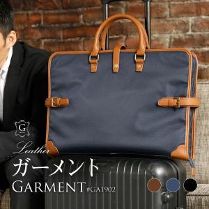 ガーメントバッグ メンズ スーツ バッグ 出張 ビジネス ガーメントケース ガーメント メンズ レディース 綺麗 GA1902 GOLDMENの画像