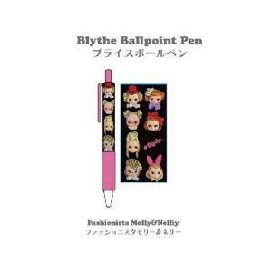 ブライス/ボールペン/ファッショニスタ/モリー&ネリー|goldplants-et