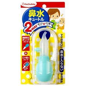 チュチュベビー 鼻吸い器 鼻水キュートル 2WAYタイプ 鼻水が戻らない逆流防止弁付き goldriver