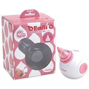 Aidee(エイディー) ポータブル型電動吸引器 電動鼻水吸引器 赤ちゃん用鼻吸器 バリキューBalliQ ピンク QB03-03 goldriver