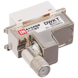 マスプロ 4K・8K放送(3224MHz)対応 直列ユニット 1端子型 テレビ端子 DWKT-B goldriver