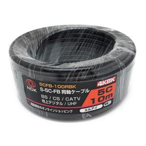 二幸電気工業 同軸デジタルケーブル 5CFB-100RBK / 10m (黒) 5C-FBケーブル 銅タイプ 銅芯線 (4K8K放送対応品 goldriver