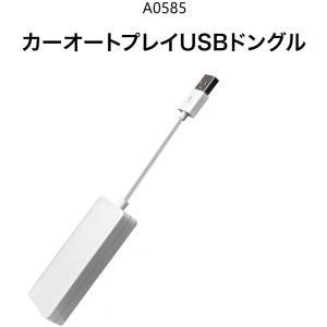 EONON USB Carplay ドングル カーオートディスプレイ USBスマートフォンリンクレシーバーアダプター(A0585) あなたの|goldriver