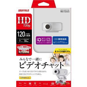 iBUFFALO マイク内蔵120万画素Webカメラ HD720p対応モデル ホワイト BSWHD06MWH|goldriver
