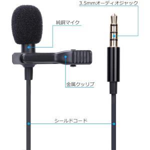 TOQIBO コンデンサーマイク ミニマイク クリップ iPhone/Android/PC用 1.5m長さ 3.5mmプラグ 収納ポーチ|goldriver