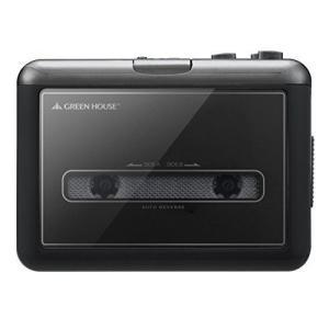 グリーンハウス カセットテープ変換プレーヤー パソコン不要 microSD保存 GH-CTPB-BK