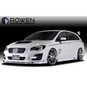ROWEN ローウェン レヴォーグ 後期 VM4/VMG (2017.8~) エアロ STYLE KIT [ フロントスポイラー / リアアンダー / サイドステップ ] 1S009X00 未塗装|goldrush-store