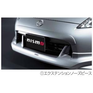 NISMO ニスモ エアロ パーツ フェアレディ Z Z34 エクステンションノーズピース 未塗装 62021-RNZ40|goldrush-store