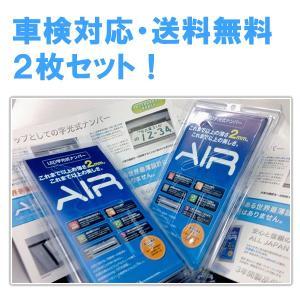 AIR 国土交通省認認定 LED 字光式ナンバー プレート 2枚 前後 セット 在庫即納|goldrush-store