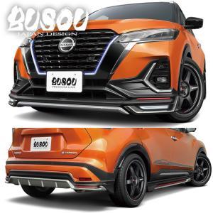 BUSOU ( ブソウ ) 正規販売店 日産 P15 キックス 2020/6発売モデル フロント/サイド/リア 3点セット 塗分け塗装品 BGK-0011P goldrush-store