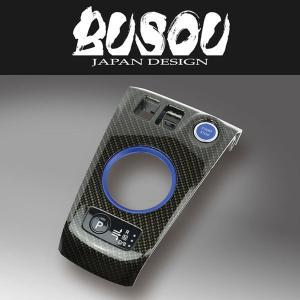 BUSOU ( ブソウ ) 正規販売店 日産 P15 キックス 2020/6発売モデル シフトパネル BKI0037CB カーボンタイプ + ブルー|goldrush-store