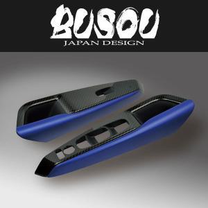 BUSOU ( ブソウ ) 正規販売店 日産 P15 キックス 2020/6発売モデル フロント ドアスイッチパネル BKI0041CB カーボンタイプ + ブルー|goldrush-store