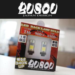 BUSOU ( ブソウ ) 正規販売店 LEDバックランプ ホワイト T16バルブ BLL0001W|goldrush-store